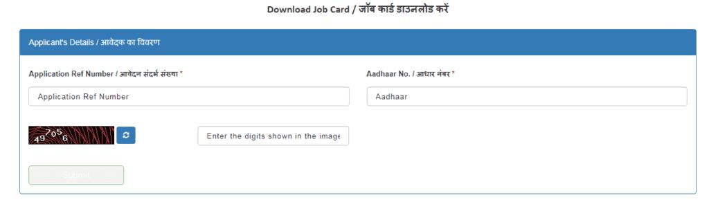 Jharkhand Shramik Yojana Job Card Download