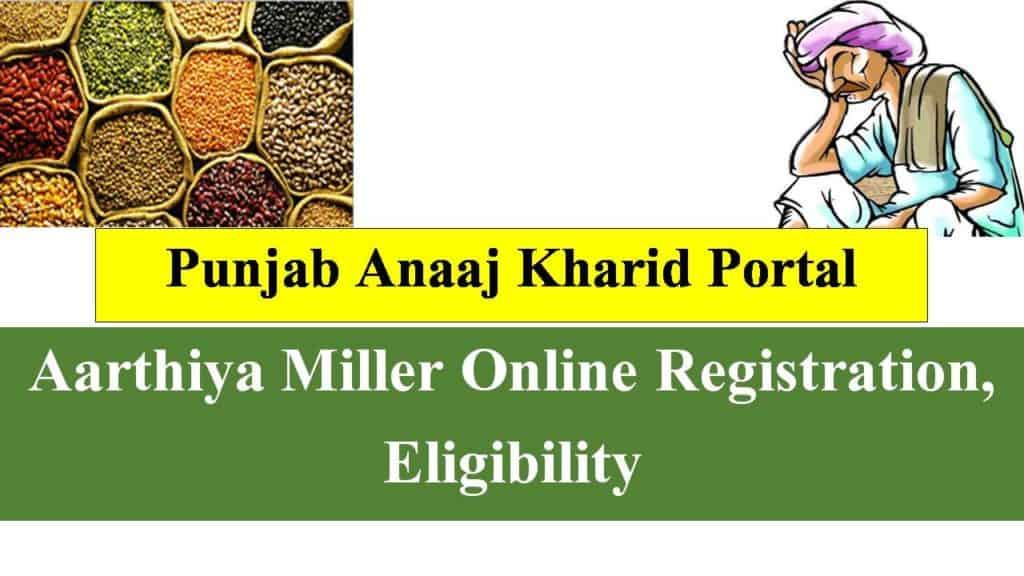 Punjab anaj kharid portal
