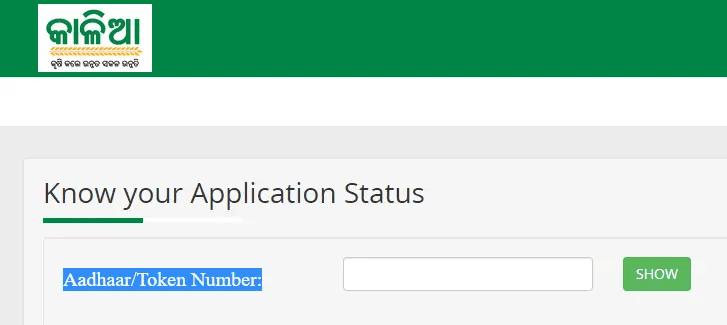 Kalia Application Status