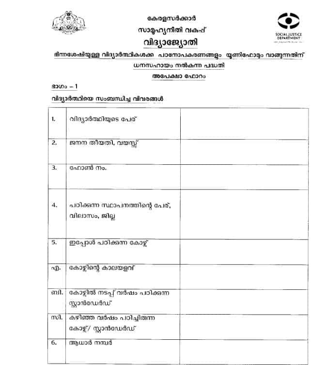 kerala vidyajyoti scheme 2020 online application form