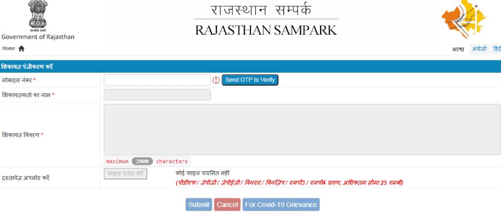 राजस्थान संपर्क शिकायत कैसे करें