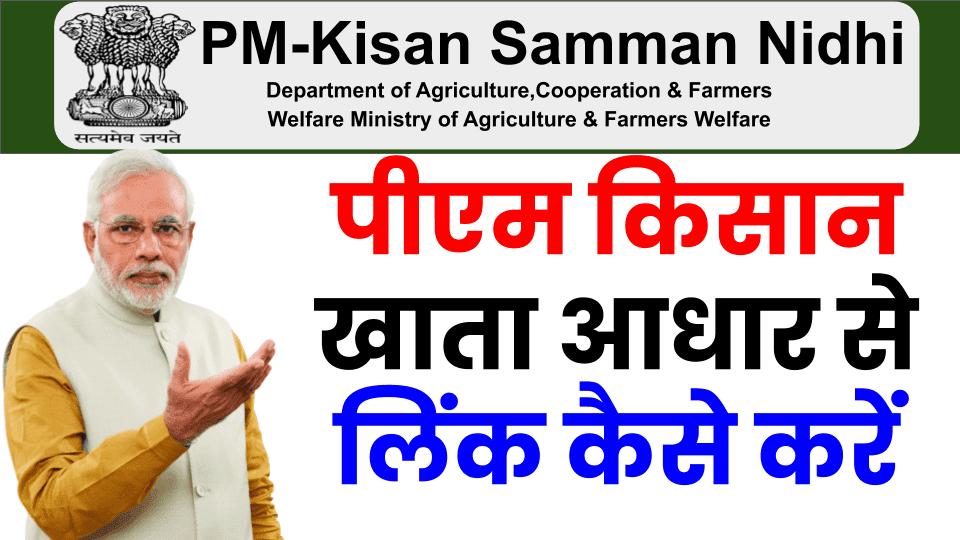 किसान सम्मान निधि योजना एप्लीकेशन को आधार से लिंक कैसे करें?