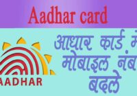 aadhar card mein mobile number kaise badlen