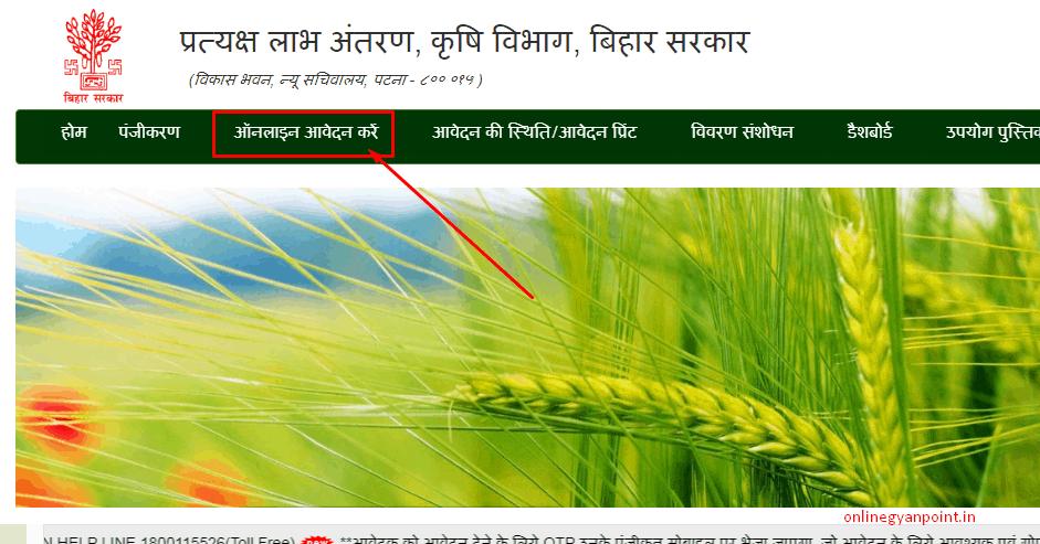 bihar krishi input subsidi scheme