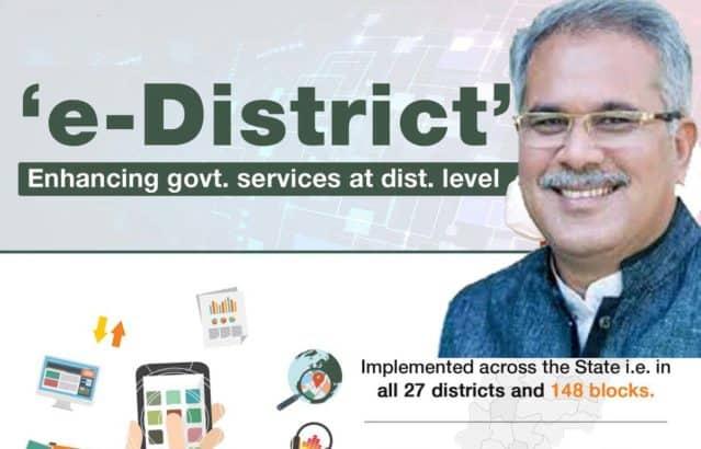 Chhattisgarh CG E District Portal