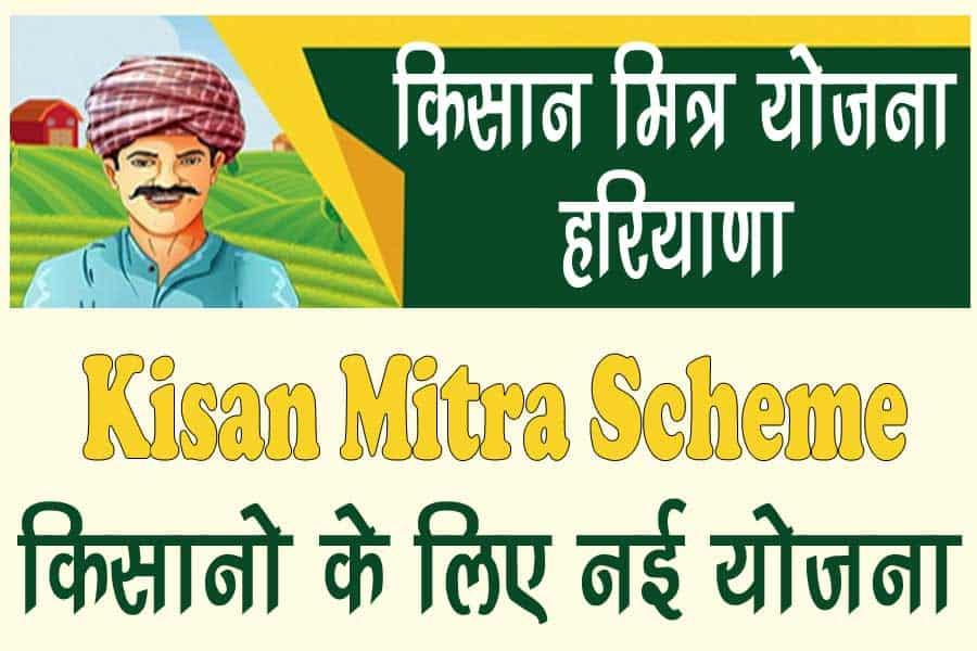 haryana kisan mitra scheme