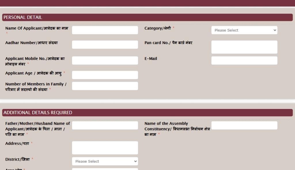 manohar jyoti yojana application form
