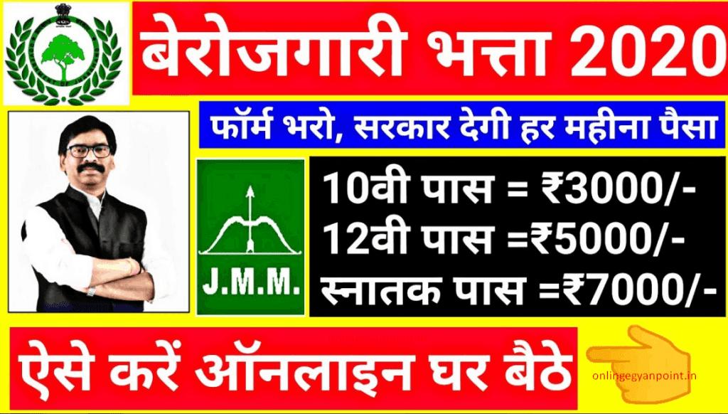 jharkhand berojgar bhatta yojana