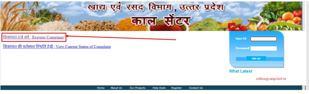 Ration Card Complain Online Uttar Pradesh