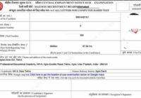 RRB-NTPC-Exam-Admit-Card-2020-News