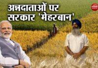 प्रधानमंत्री किसान स्कीम के तहत सभी किसानो को मिलेगा दिवाली तोहफा, जानिये पूरी जानकारी