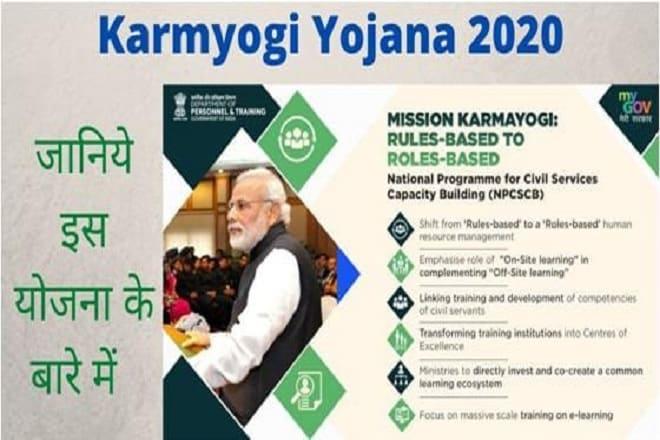 Mission Karmayogi Scheme