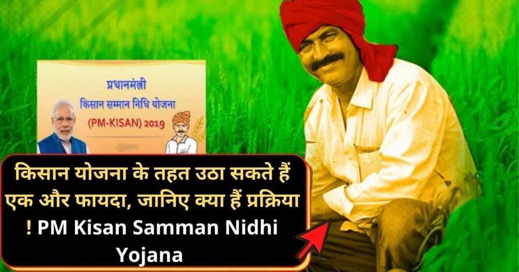 PM Kisan Samman Nidhi Yojana New Benefits