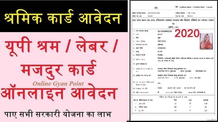 Uttar Pradesh Shramik Card