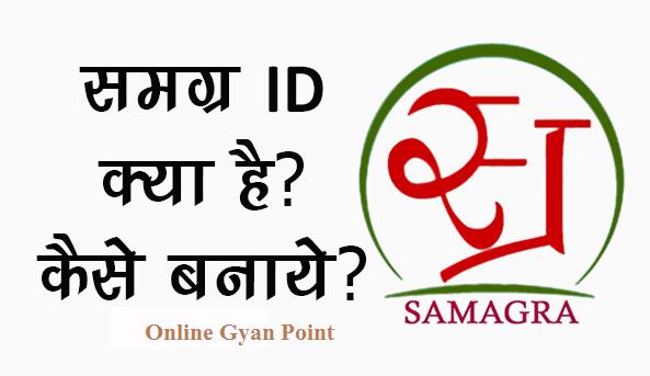Madhya Pradesh SSSM ID @samagra.gov.in