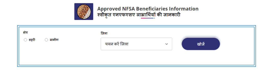 nfsa beneficiary information
