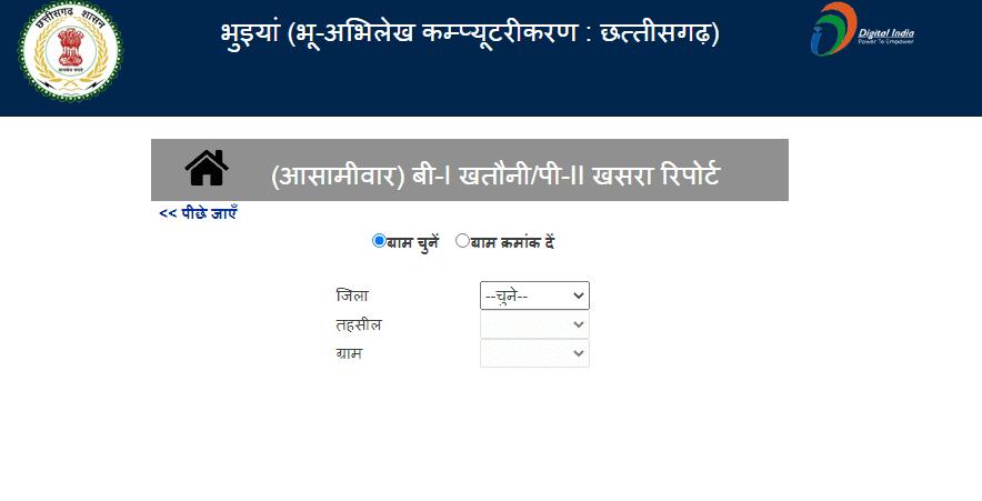 bhu abhilekh cg swami durustgi