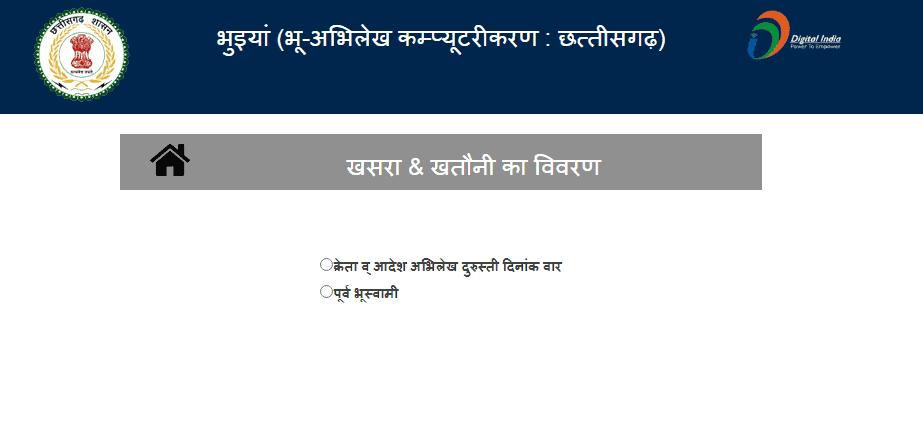 cg bhuiya bhu swami durustgi