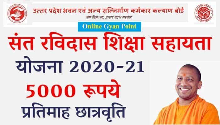 Sant Ravidas Shiksha Sahayta Yojana