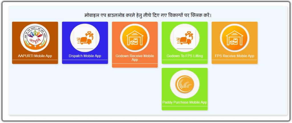 (UP Ration Card Mobile App
