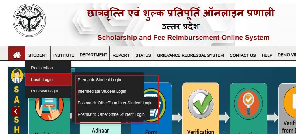 up scholarship portal login
