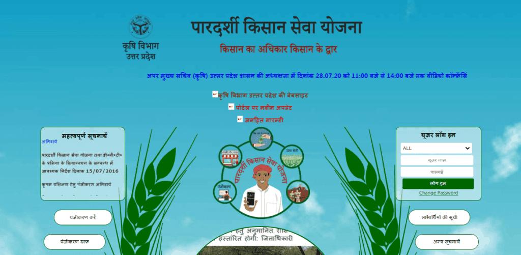 UP Kisan Panjikaran - upagriculture.com81