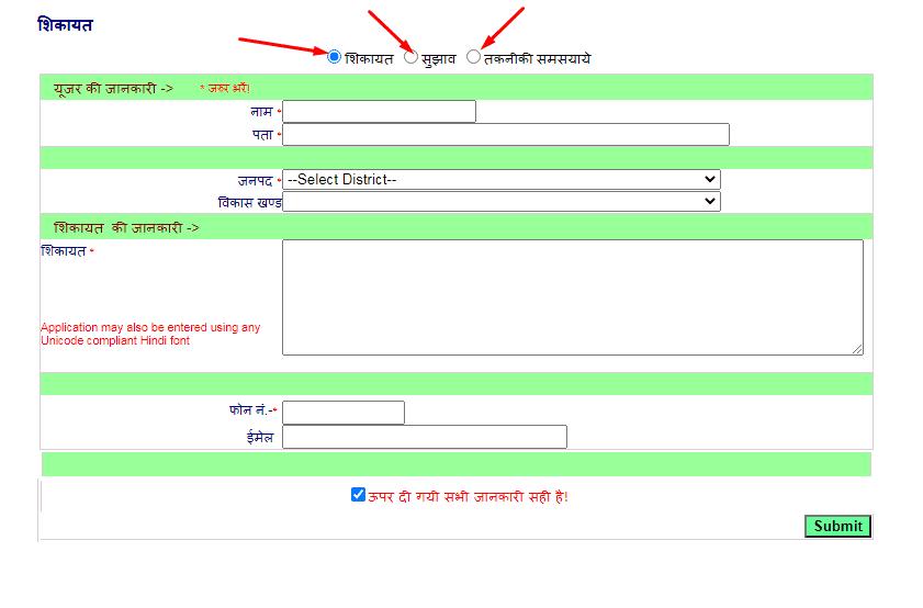 complaint register