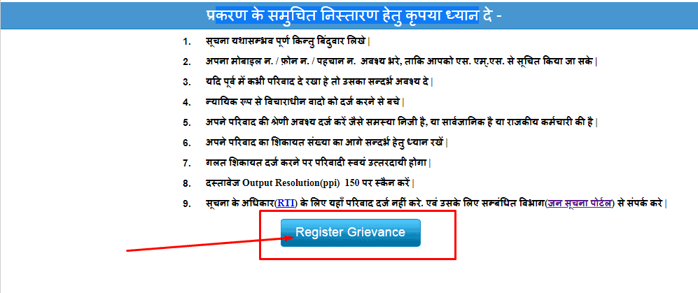 jan suchna portal register grievance