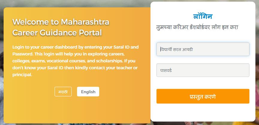 maha career guidance portal