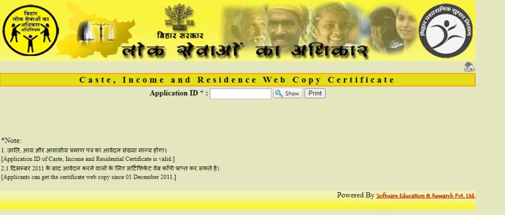 rtps certificate web copy