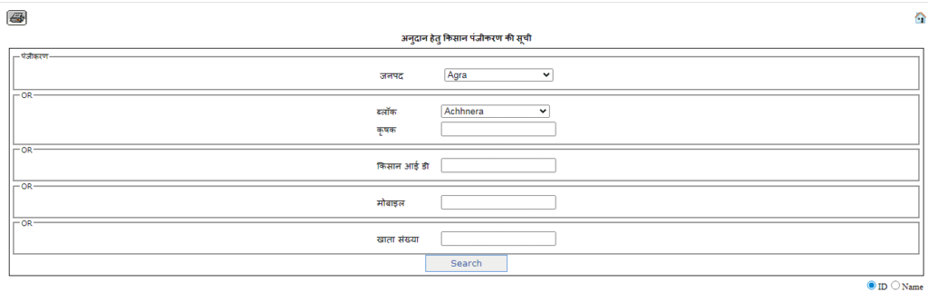 up agriculture Application Status