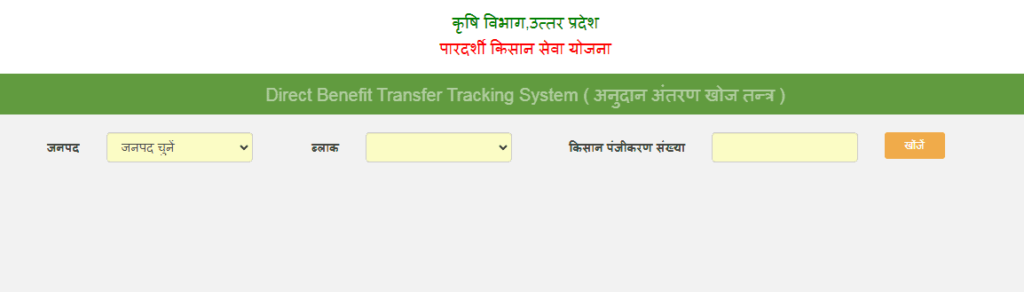 up agriculture DBT Tracking system