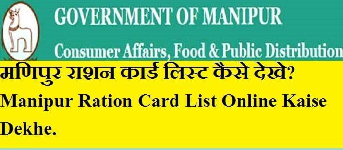 Manipur-Ration-Card-min