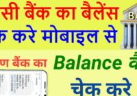 bank balance check online mobile phone