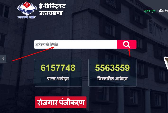 e district uttarakhand application status