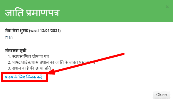 e sathi caste certificate download