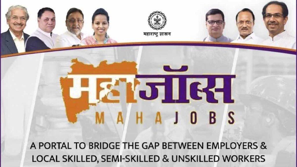 maha jobs portal maharashtra