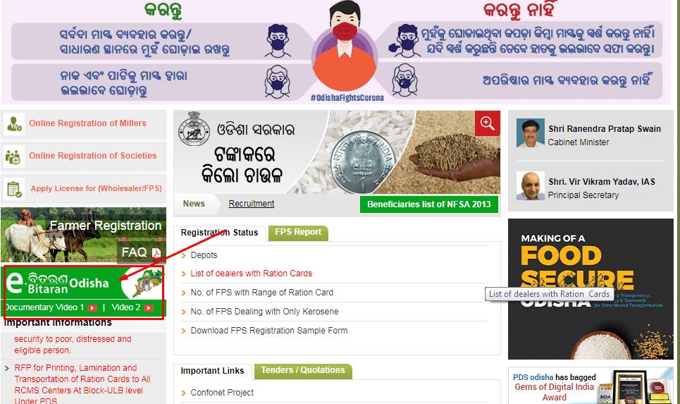 odisha ration card Apply online