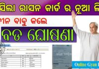 odisha ration card list 1