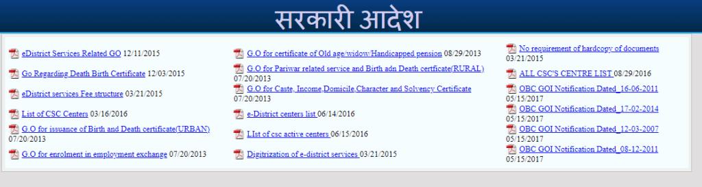 uk e district portal government orders