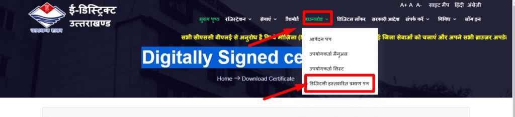 uttarkhand e distict portal digitally signed certificate