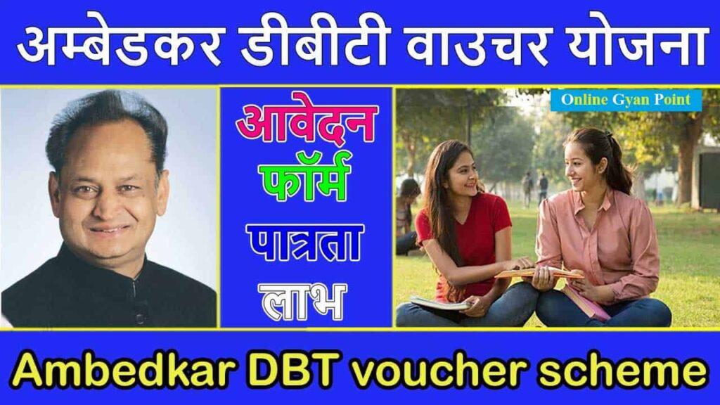 Ambedkar DBT voucher scheme