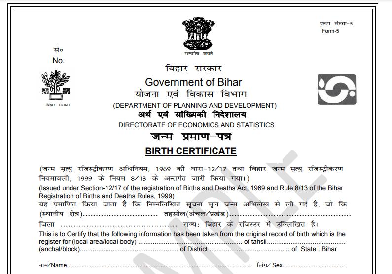 bihar birth certificate form pdf