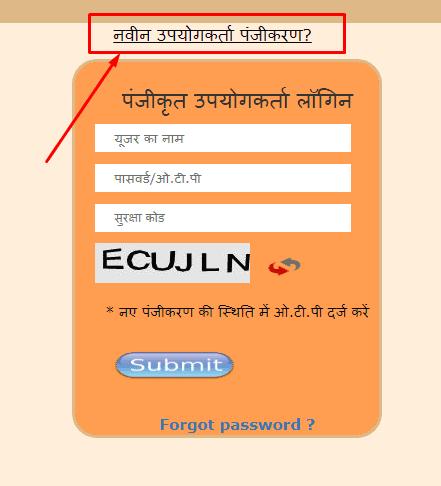 e sathi portal registration