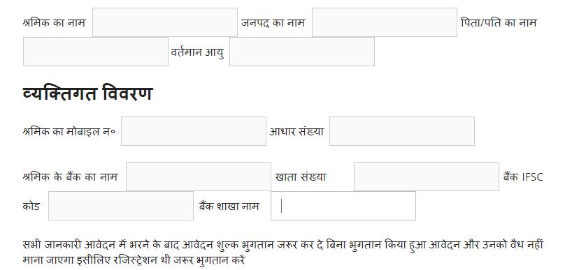 mazdur card application form