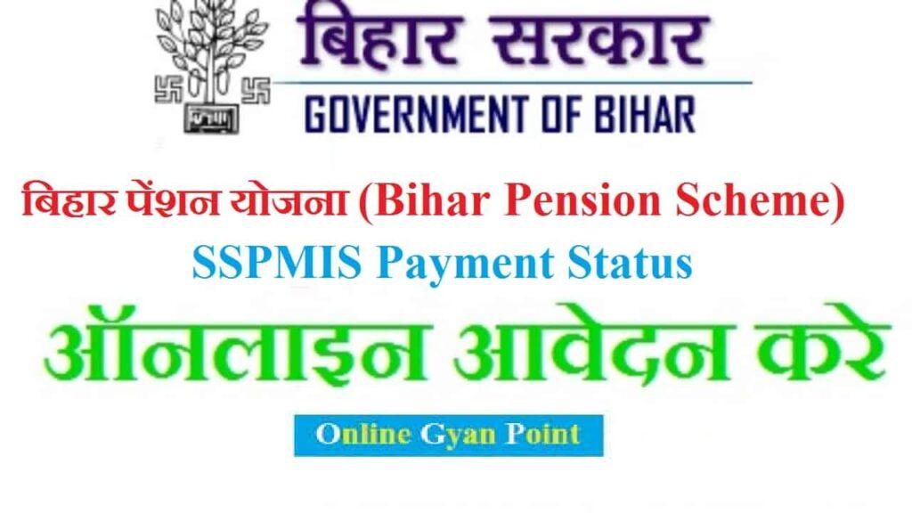 Bihar Pension yojana