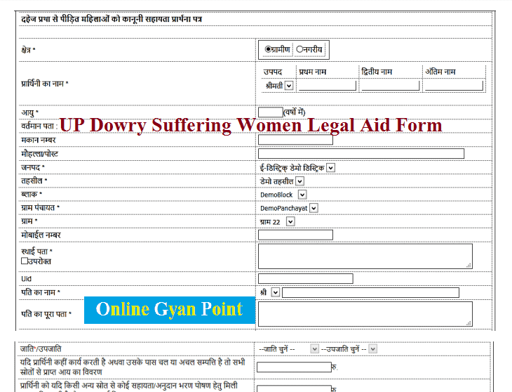 UP Dowry Suffering Women Legal Aid Form