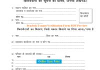 Uttar Pradesh Tenant Verification Form