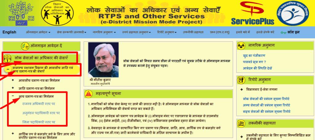 bihar income certificate apply online