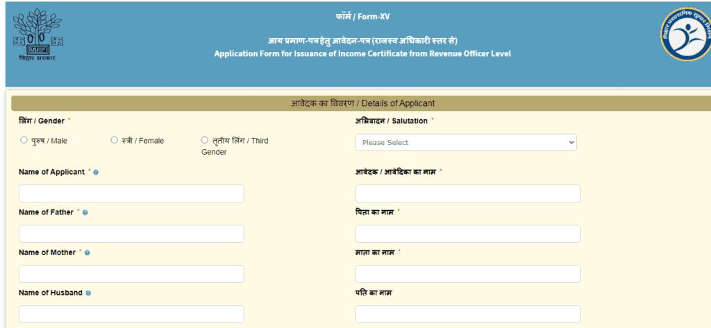 bihar income certificate online application Form